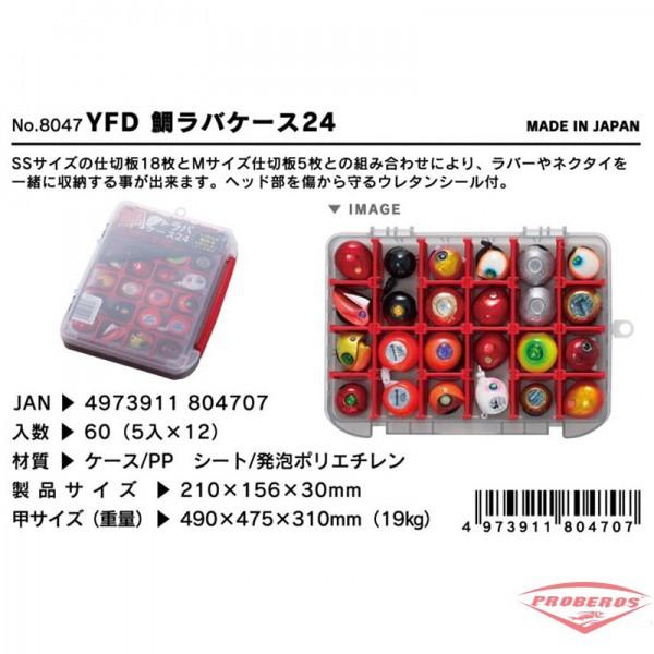 日本進口山田 YAMADA 炎月盒多功能路亞盒餌盒收納盒配件盒工具盒
