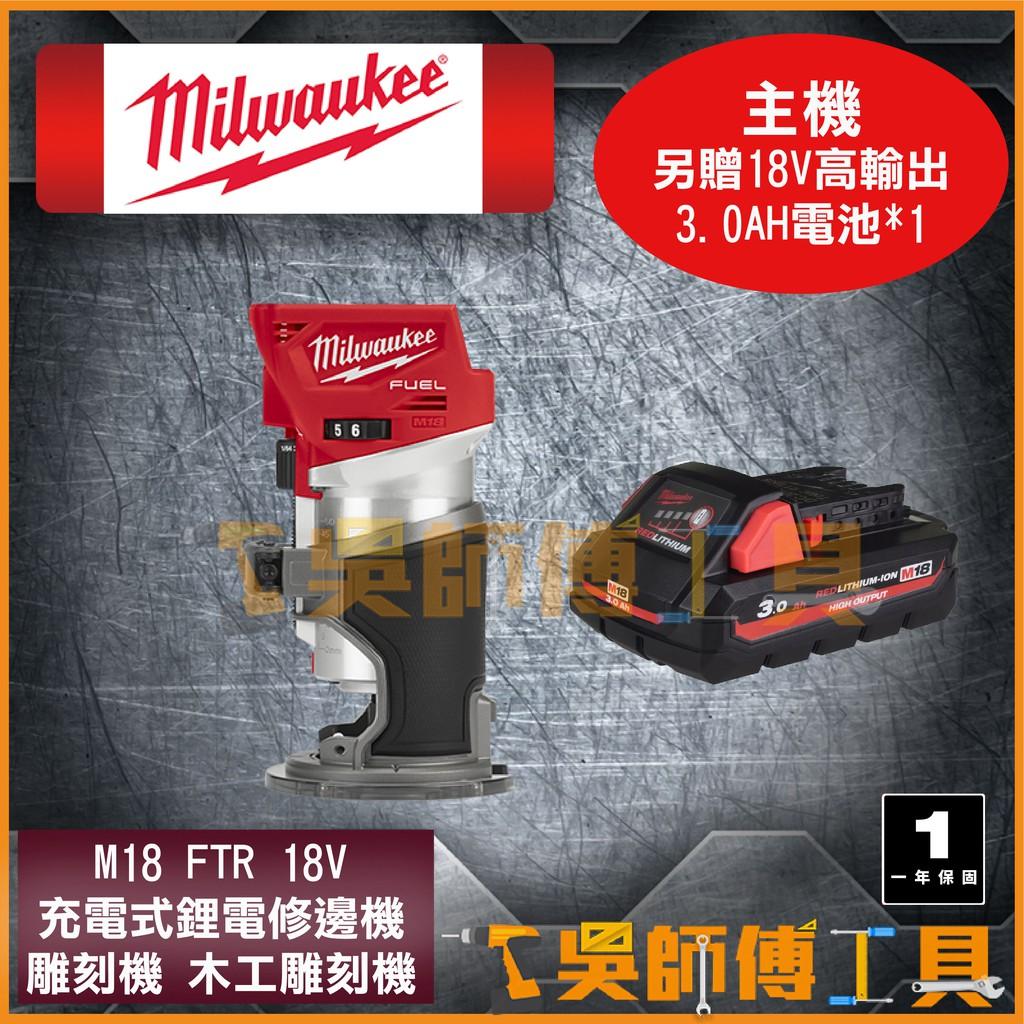 *吳師傅工具*美沃奇 Milwaukee   M18 FTR 18V充電式鋰電修邊機 雕刻機 木工修邊機