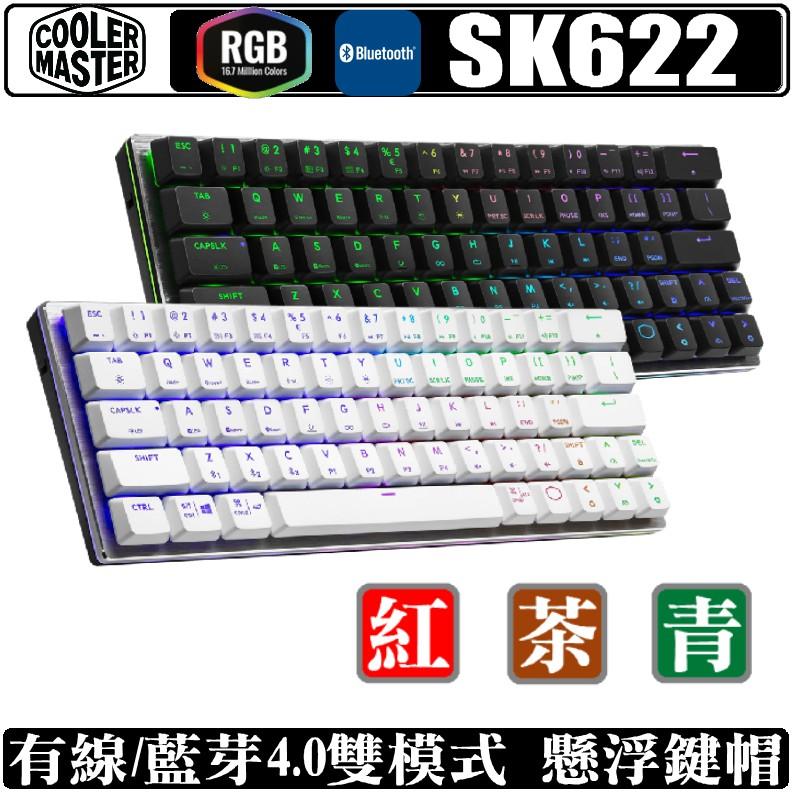 Cooler Master SK622 機械式 鍵盤 60% 短版 RGB 藍芽 青軸 茶軸 紅軸