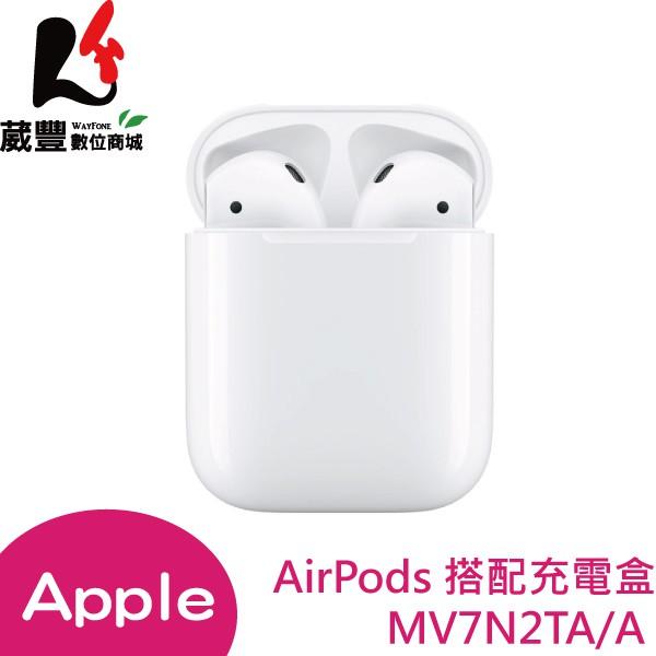 Apple AirPods 搭配充電盒 (MV7N2TA/A) AirPods 2 藍牙耳機【免運現貨】【葳豐數位商城】