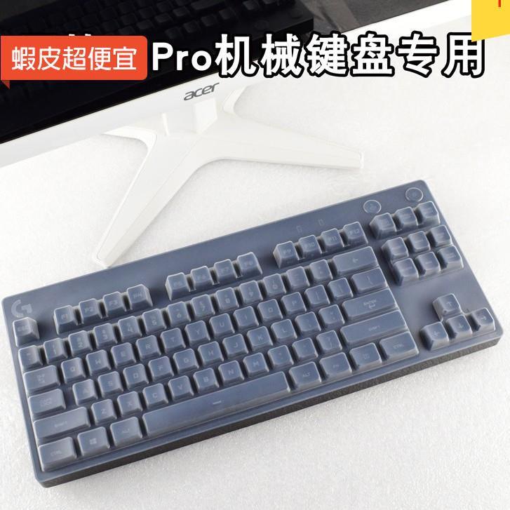 ❤特價下殺❤現貨☬▦Logitech羅技G Pro機械鍵盤保護膜RGB游戲鍵盤防塵罩套