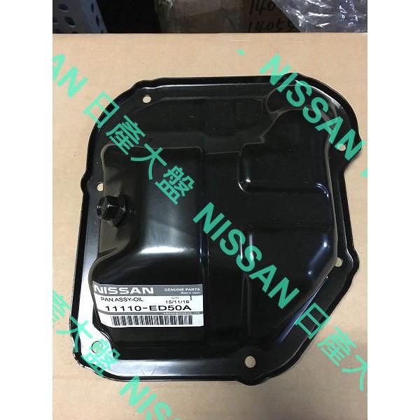 日產大盤 NISSAN 原廠 TIIDA C11 LIVINA L10 NEW MARCH K13  引擎 油底殼 鐵製