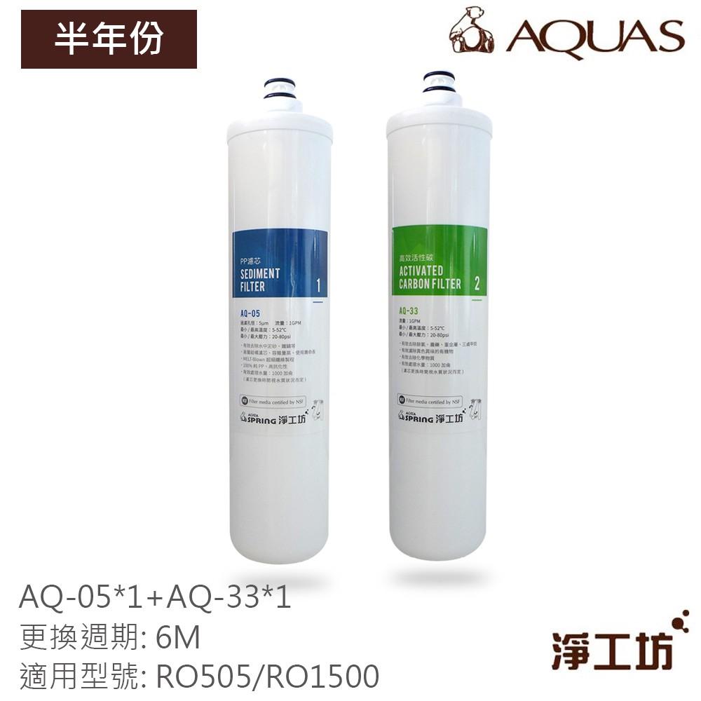 【AQUAS淨工坊】半年份替換濾芯 (RO505/RO1500淨水器適用)