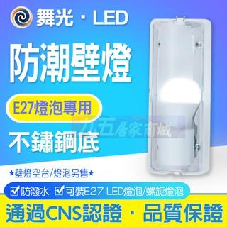 含稅 舞光 LED-1104 E27 不銹鋼 壁燈 加蓋壁燈 陽台燈 走道燈 空台 (螺旋/ 燈泡專用)『九五居家』 臺中市