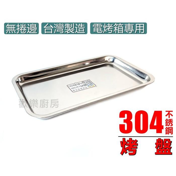 304不銹鋼電烤箱專用盤 小烤箱烤盤 台灣製造