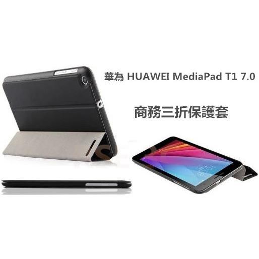 【RSE】華為 MediaPad T1 7.0 皮套 保護套 保護殼 T1皮套 T1-701u