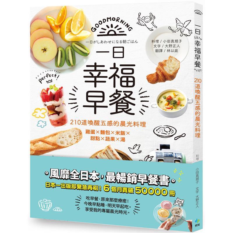 一日幸福早餐:210道喚醒五感的晨光料理-雞蛋×麵包×米飯×甜點×蔬果×湯[93折]11100850125