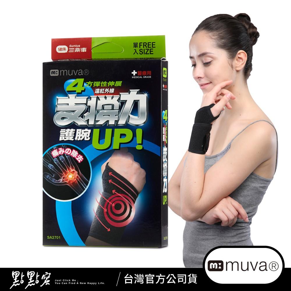 muva 遠紅外線專業護腕【MIT台灣製】