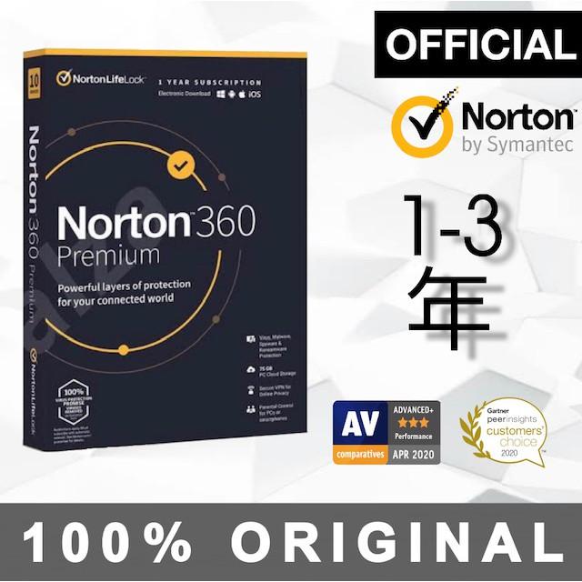 諾頓360 Premium 2021 正版 安全軟體 Norton 360 Premium 防毒軟件 Antivirus