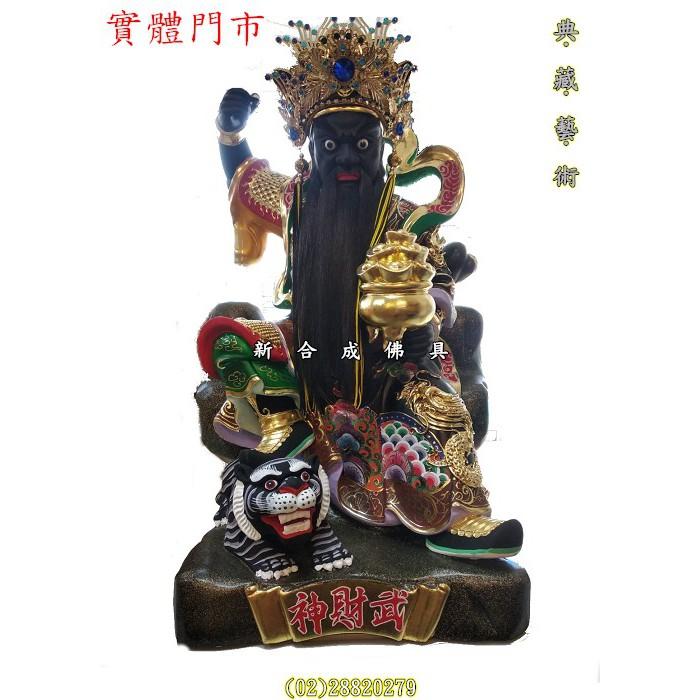 新合成佛具 頂級樟木 特級精雕 1尺3,1尺6 武財神 玄壇元帥 趙光明 佛桌神桌佛櫥神櫥佛像神像