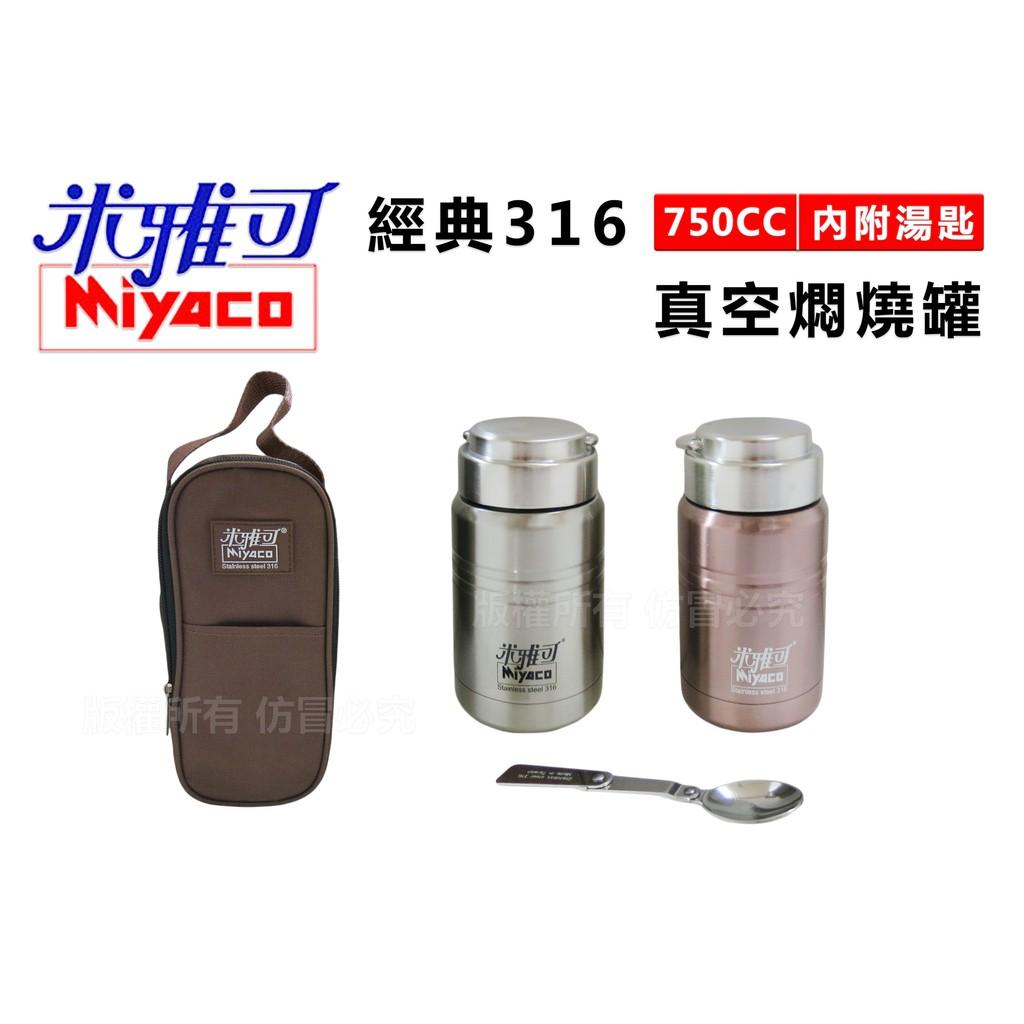 台灣製米雅可316不鏽鋼真空悶燒食物罐750cc附匙(附提袋及摺疊湯匙)/可裝副食品隨身杯寬口徑