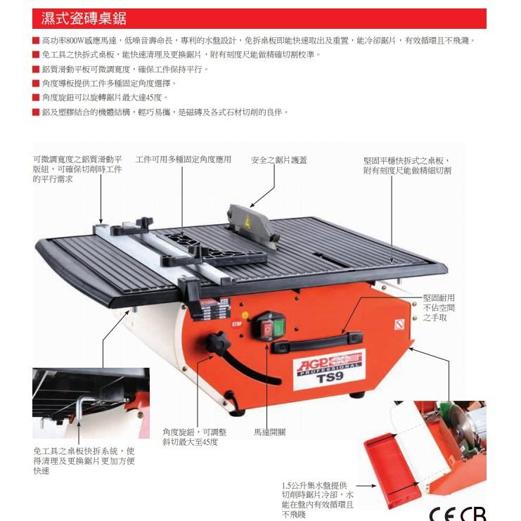【玖家五金】AGP TS9 瓷磚 大理石 桌鋸 桌上型圓鋸機 台鋸 斜切鋸