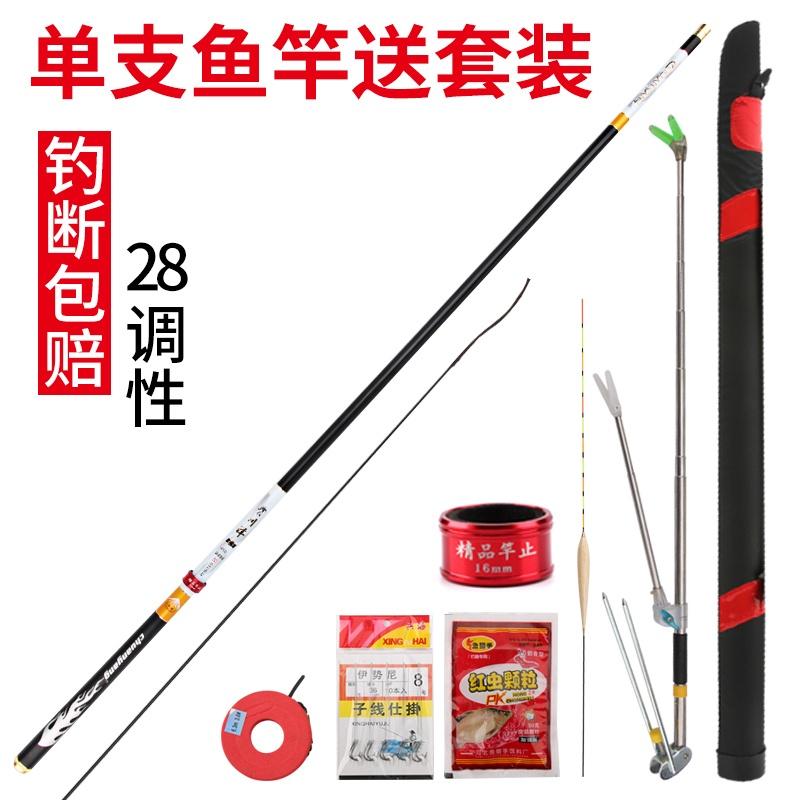 溪釣竿釣蝦竿  日本魚竿手竿台釣竿28調超輕超硬魚桿手桿釣魚竿套裝組合全套特價