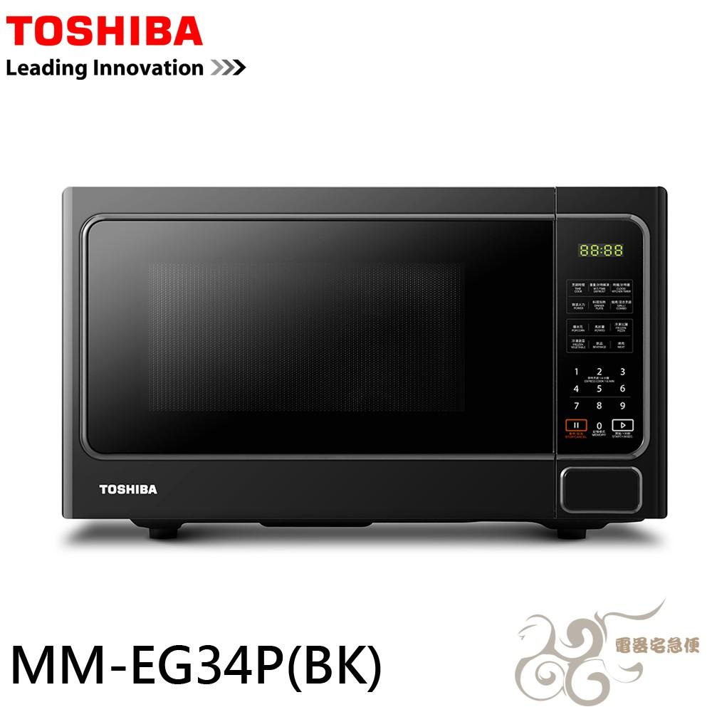 【電器宅急便】東芝 34L燒烤料理微波爐 MM-EG34P(BK)
