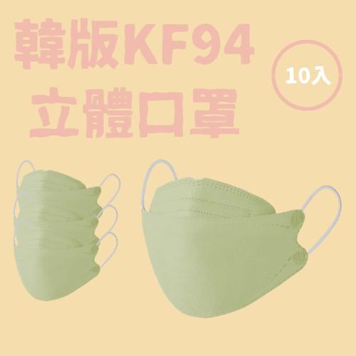 🔥衝評限時🔥 木木家族 韓版KF94 魚口 抹茶綠 3D立體 四層 立體口罩 3D KF94口罩 成人 防塵 KF94