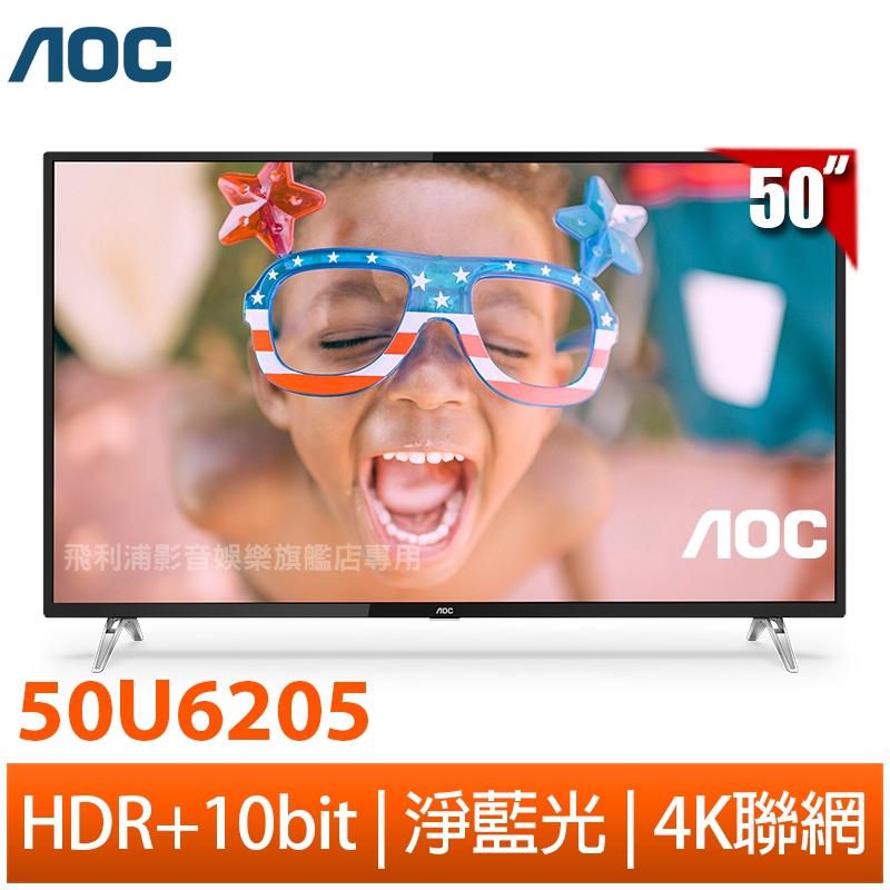 美國AOC 50型 4K HDR+聯網液晶顯示器50U6205