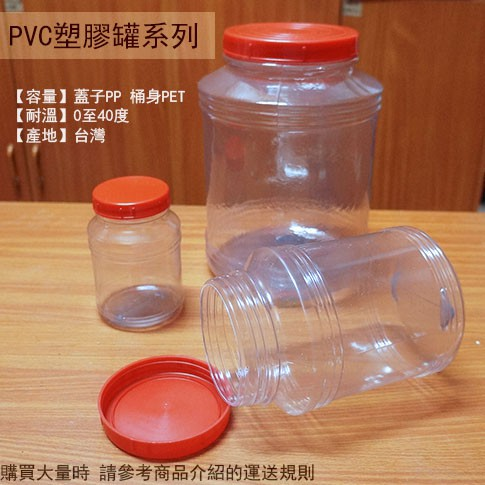 :::菁品工坊:::台灣製 PVC 塑膠罐 500cc 0.5公升 透明 收納罐 收納桶 零食罐 塑膠筒 塑膠桶 塑膠瓶