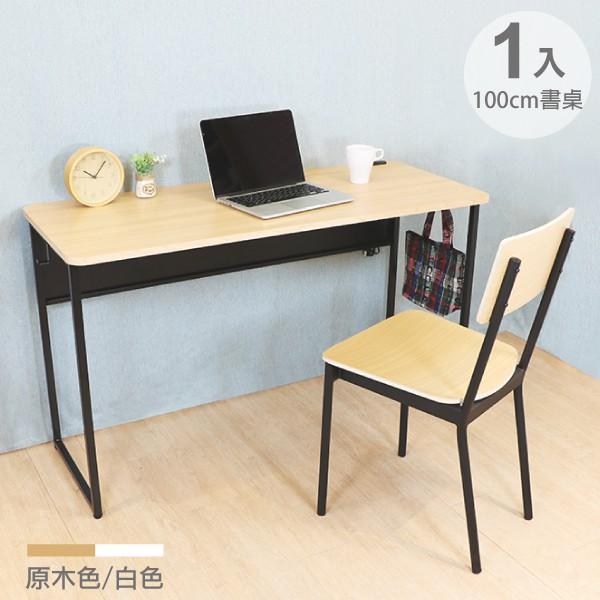 【台灣製】木紋質感辦公桌(100cm)/工作桌/電腦桌/書桌/辦公桌/桌子【天空樹生活館】