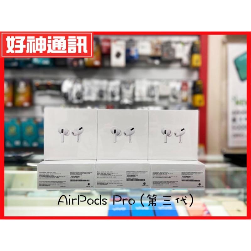 【好神通訊】Apple AirPods Pro/AirPods 第二代 (北市可自取) 全新未拆封 神腦公司貨 保固一年