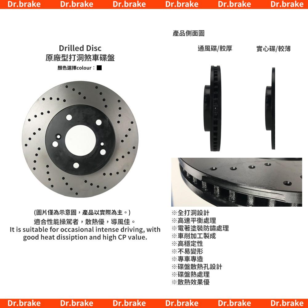 KICKS LIVINA SUPER SENTRA NISSAN 日產 原廠型打洞碟盤 煞車碟盤平面碟盤劃線碟盤加大碟盤
