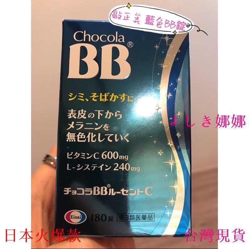 日本🇯🇵藍色美白BB錠-全新180錠