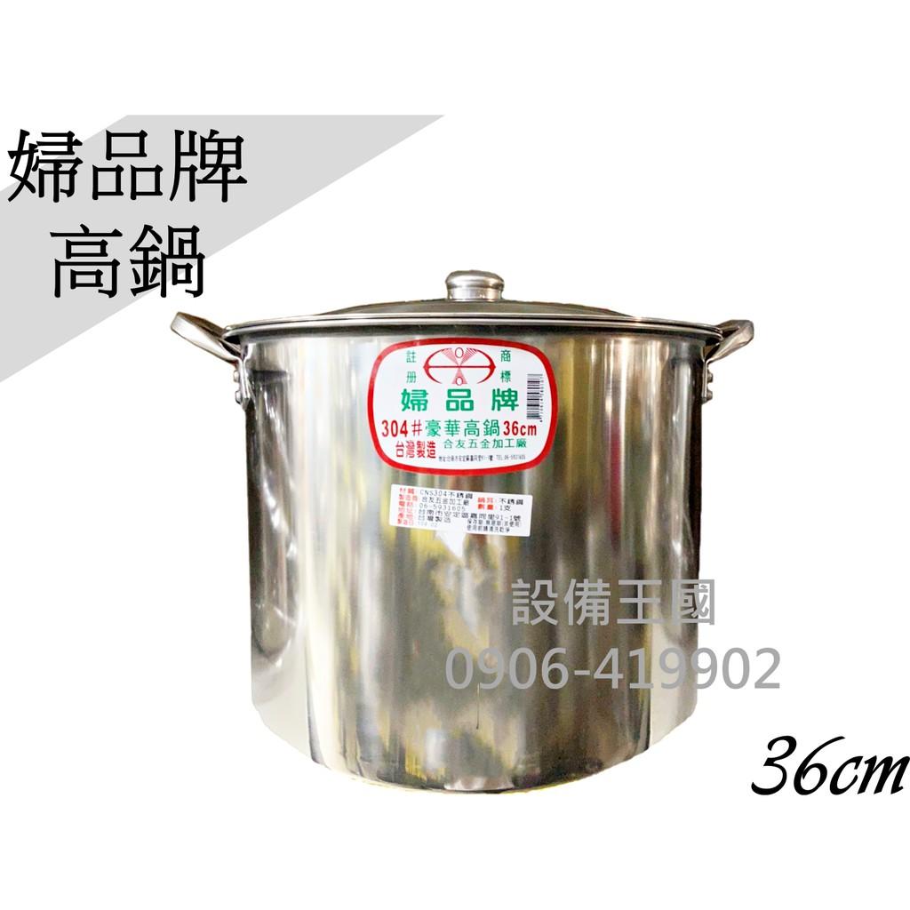 《設備王國》正304婦品牌 高鍋36cm 不鏽鋼高鍋 高湯鍋 燉鍋 魯鍋 台灣製造