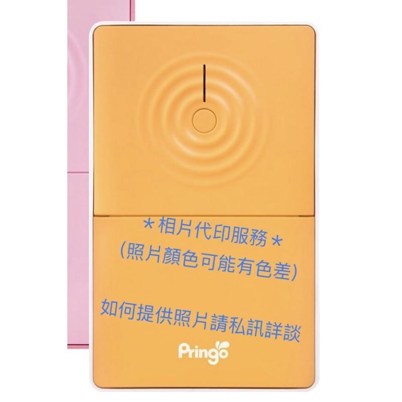「照片代印」使用pringo-P232印製