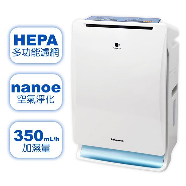 【國際牌 Panasonic】8坪加濕空氣清淨機 F-VXM35W