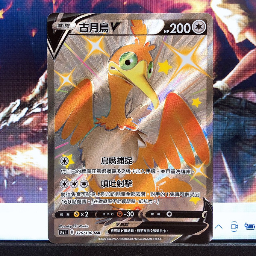 喬桌遊 寶可夢 閃色明星V 色違 古月鳥V ptcg pokemon tcg