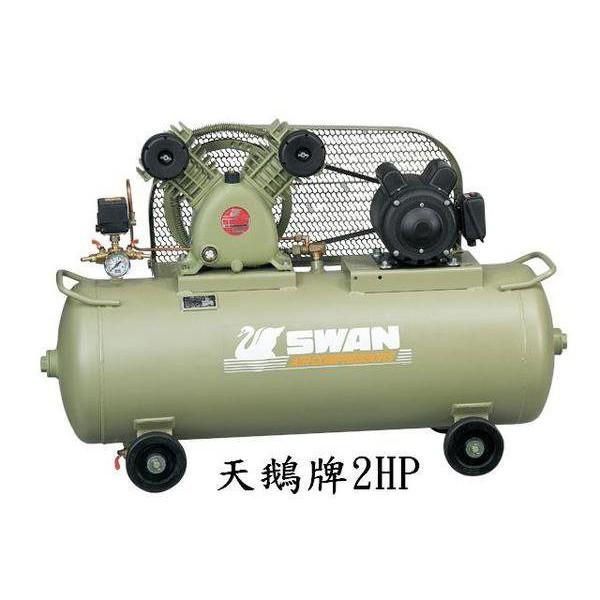 天鵝牌全新2HP皮帶式空壓機85L熱賣中