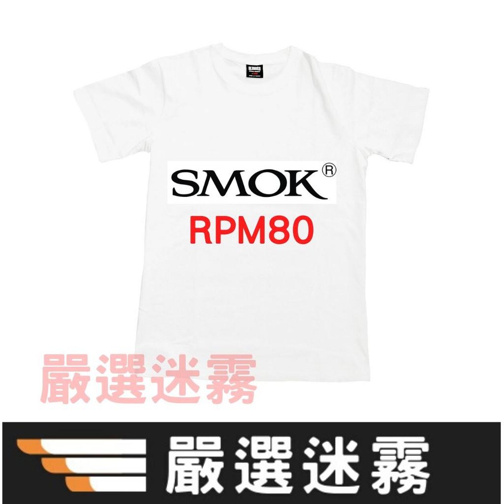 【嚴選迷霧】 Smok RPM80  RPM80 字樣 短T 潮T訂製 熱轉印刷 RPM40升級 VINCI相似