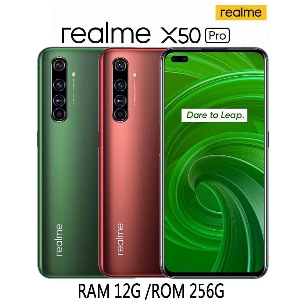 【全新公司貨未拆封◆保固一年】realme X50 Pro S865 (12G+256G) 旗艦四鏡頭
