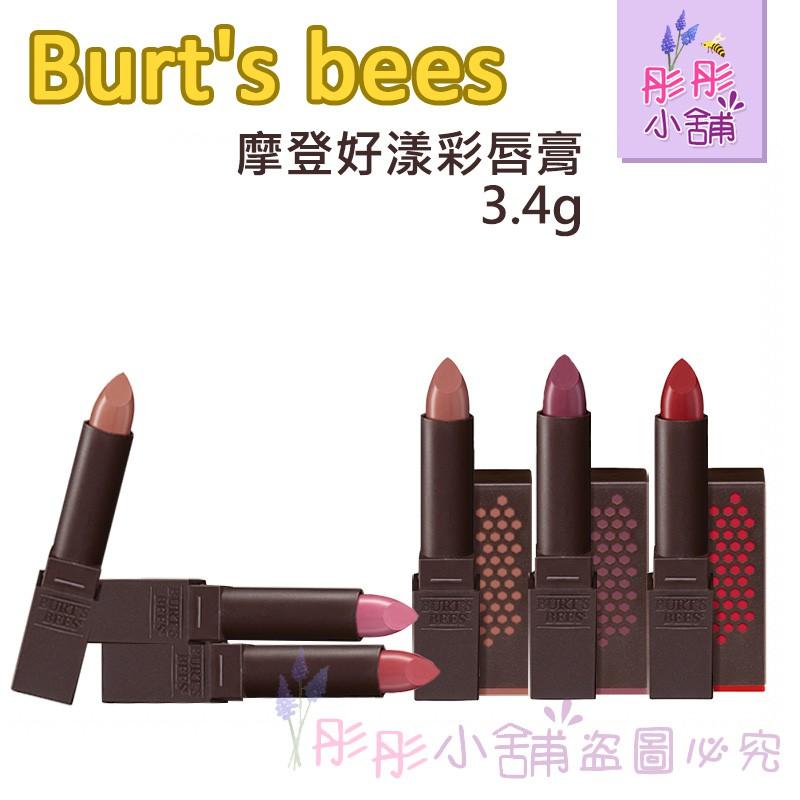 Burt s Bees 蜜蜂爺爺 摩登好漾彩唇膏 系列 3.4g 美國真品輸入 彤彤小舖