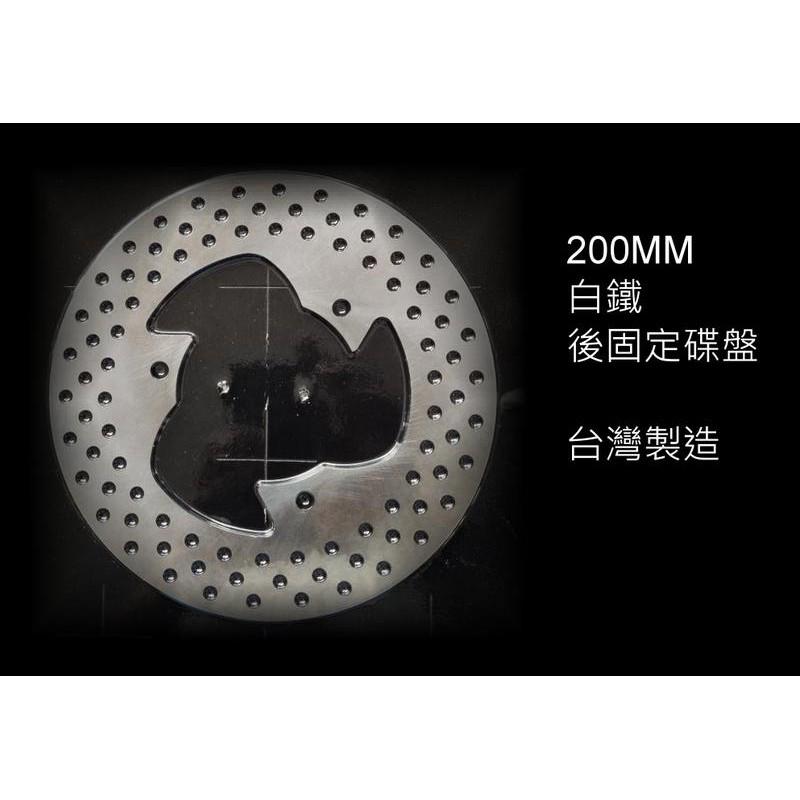 [四代勁戰/五代勁戰/BWSR]後碟盤 固定碟盤 白鐵 碟盤 原廠碟盤尺寸 200MM 散熱優良