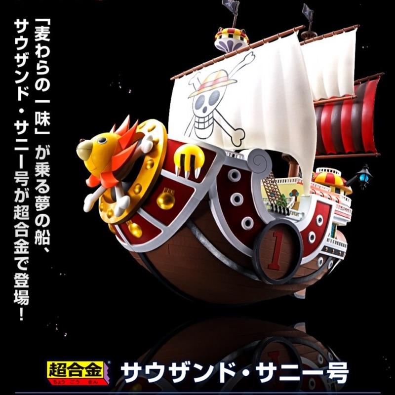 海賊王 航海王 日版 ONE PIECE 超合金 千陽號Bandai 萬代 (10月預購)