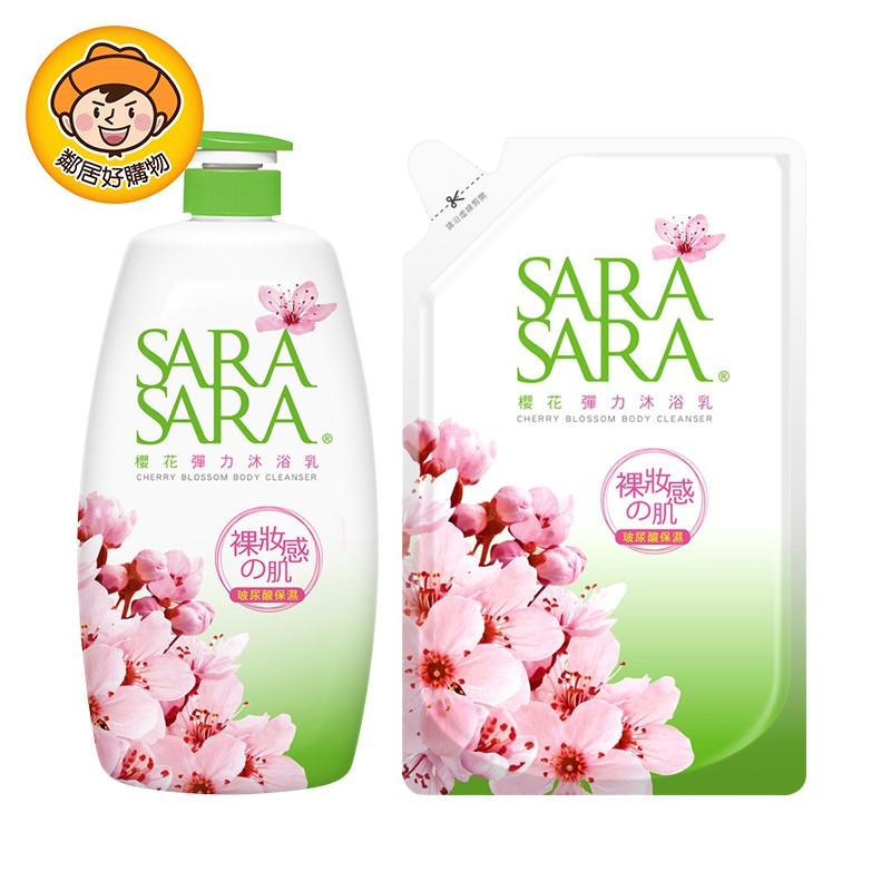 SARA SARA 莎啦莎啦 櫻花彈力沐浴乳1000g/補充包800g