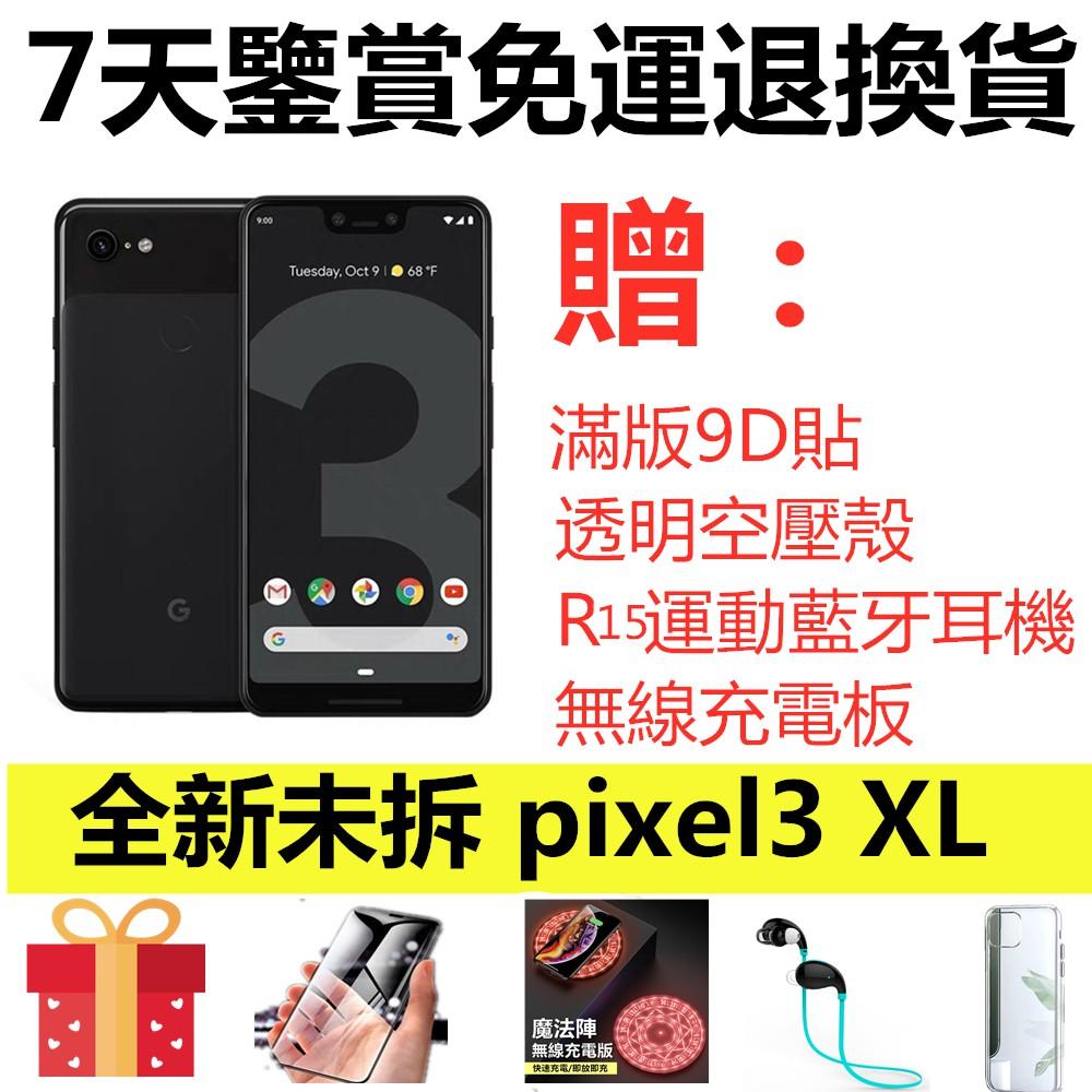 全新未拆 超長保固 Google Pixel 3 128G G013A/G013C  全頻率LTE  送小米款藍牙耳機