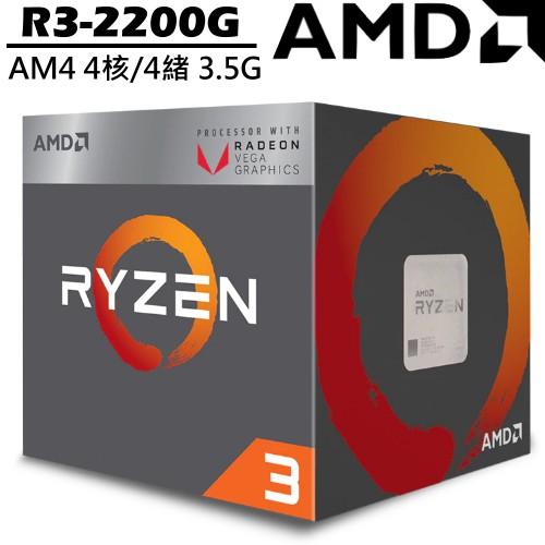 AMD Ryzen R3 2200G 處理器 AM4【4核/4緒】3.5G(↑3.7G) 內顯可比NV730 / 含風扇