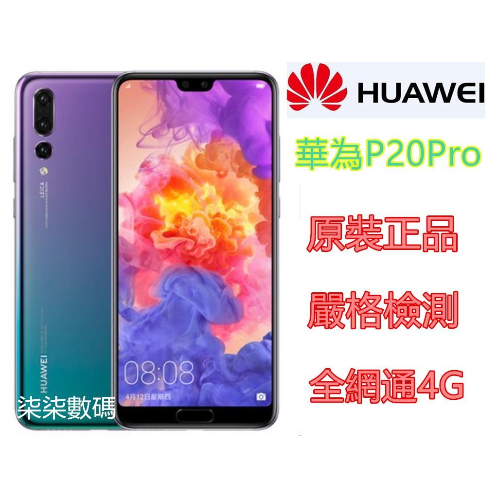 二手Huawei華為P20/P20Pro 全面屏原裝拍照智能手機