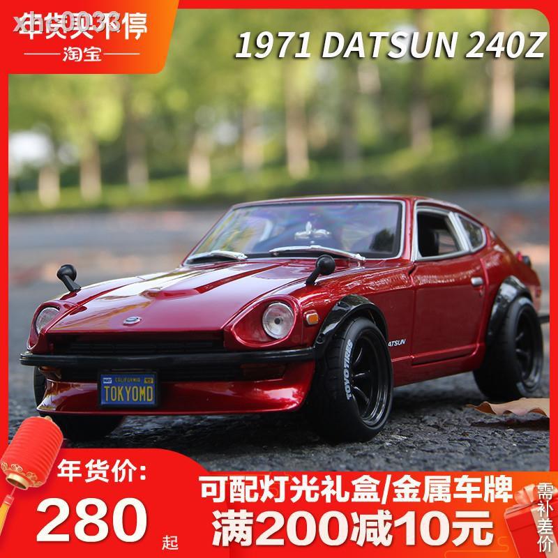 【現貨】尼桑1971Datsun 240Z寬體車模 合金汽車模型 仿真收藏 美馳圖1:18