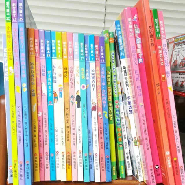 ✴可議價✴ 繪本 童書 出清 低價 創作繪本 創作 理科 信誼
