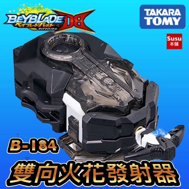 【Susu本舖】戰鬥陀螺 爆烈世代DB B184 DB改裝雙向發射器發射器 全新未拆封品 B-184 B182