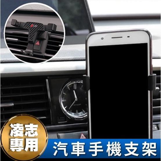 【Feemo】LEXUS  UX RX高質感專用重力感應手機架 可選無線充電手機架