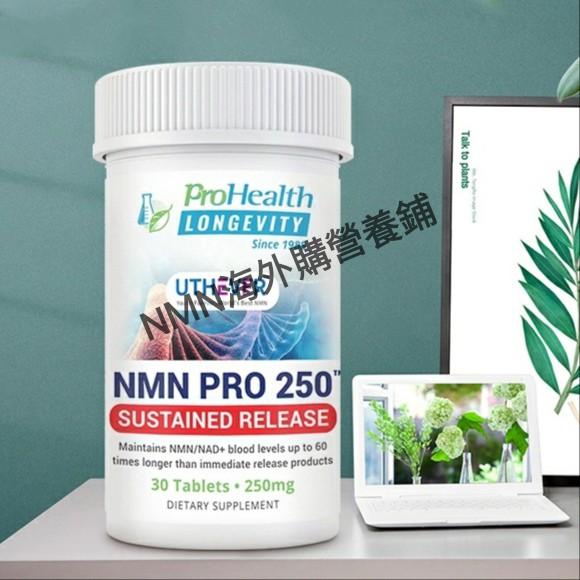 美國原裝🔥ProHealth NMN PRO 250mg*30粒 煙酰胺6小時緩釋片