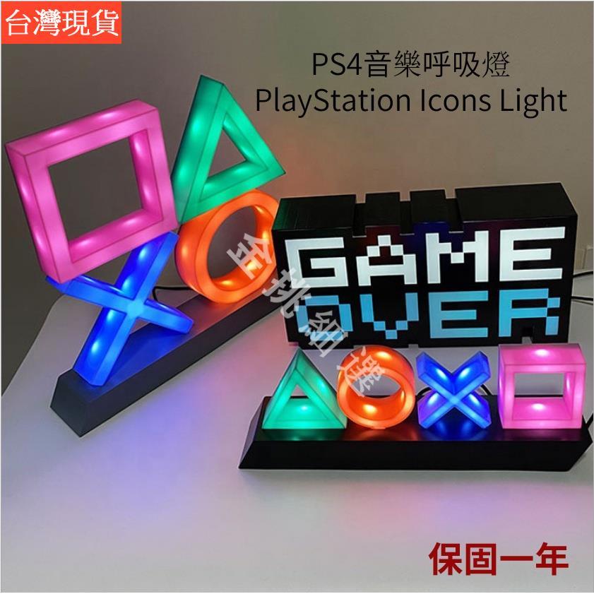 【台灣現貨】【金挑細選】PS4 PS5 音樂呼吸燈 PlayStation 按鈕圖案燈 炫彩 Icons Light 聲