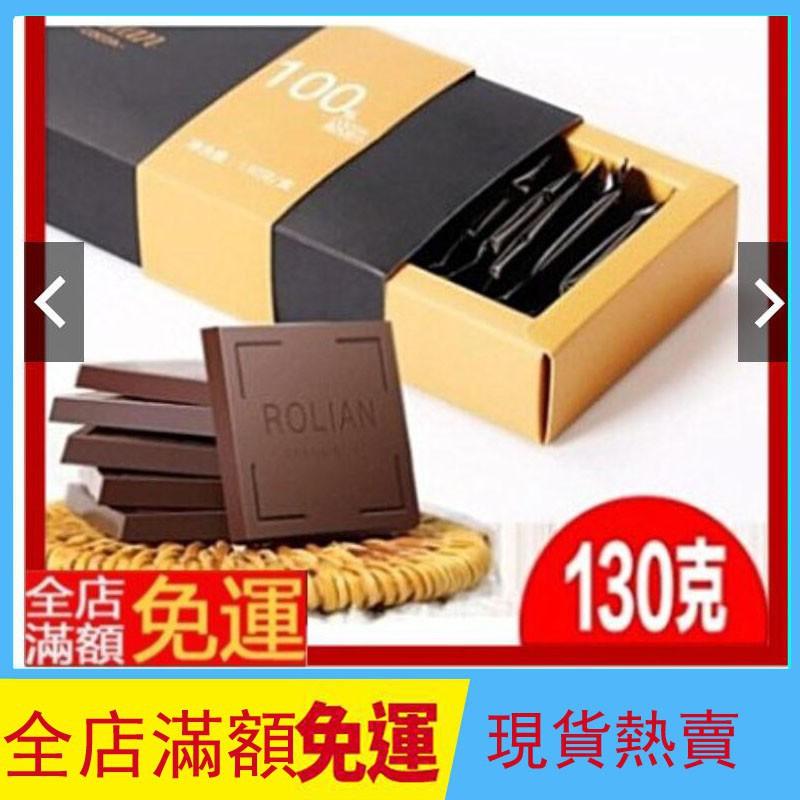 【唯美】好吃不貴超級零巧克力100%無蔗糖 休閑零食品低糖 純可可脂黑巧克力
