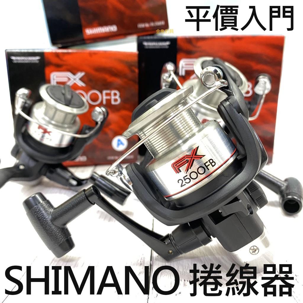 SHIMANO FX 捲線器 平價入門機種 紡車捲線器