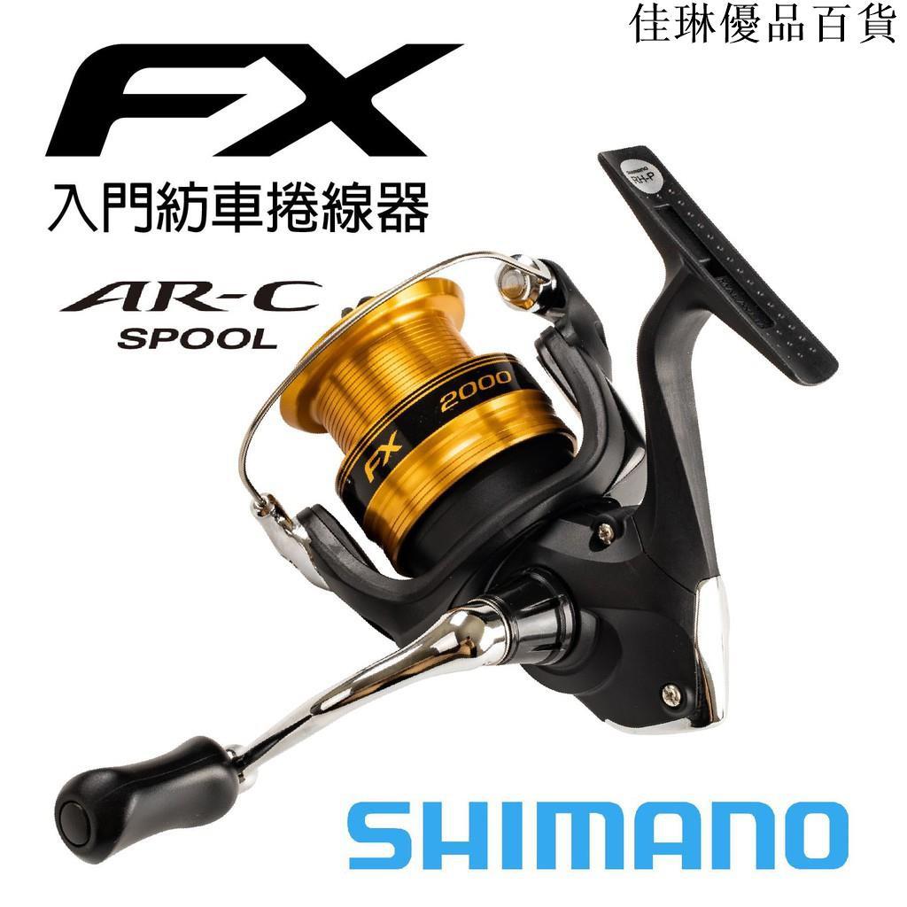 2020盒裝版 SHIMANO FX 捲線器-佳琳優品百貨-