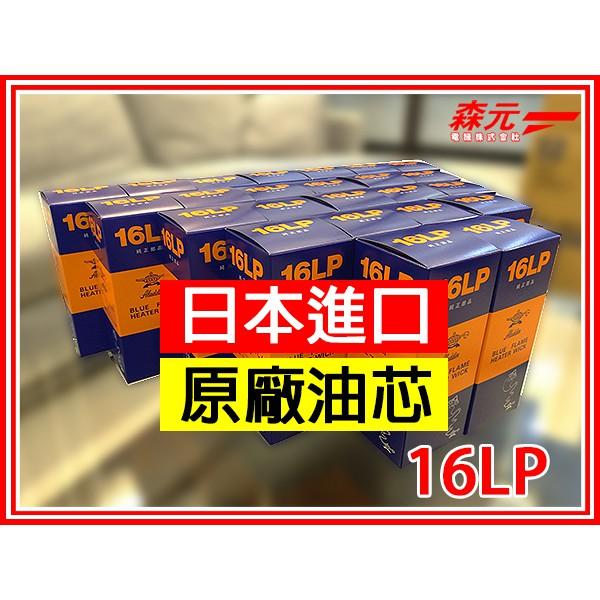 【森元電機】舊版 ALADDIN 煤油暖爐16LP油芯(1個)BF3907.BF3908.BF3911.BF3912 用