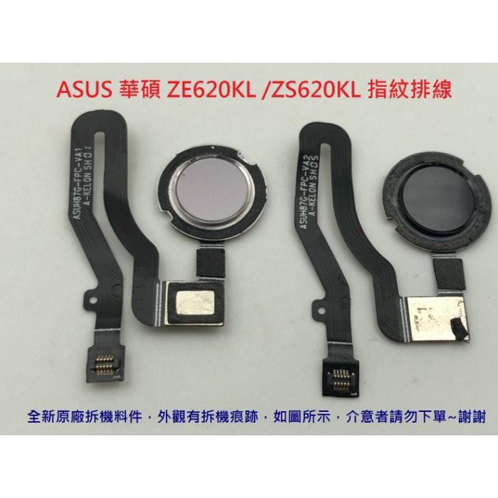 華碩 ZenFone 5 ZE620KL X00QD 5Z Z01RD 返回鍵 HOME鍵 指紋辨識解鎖排線